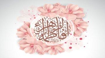 تبریک ریاست اتاق اصناف مرکز استان البرز به مناسبت ولادت حضرت فاطمه زهرا(س)