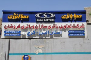 شرکت تعاونی باتری سازان و باتری فروشان استان البرز از جمله  تعاونی هاییست که در کنار اتحادیه ای صنفی ، تحت همین نام و با حضور و مشارکت اعضای تحت پوشش اتحادیه تاسیس شده است .