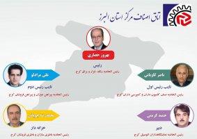 اینفوگرافی معرفی هیئت رئیسه اتاق اصناف مرکز استان البرز
