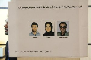 انتخابات اتحادیه صنف خطاط،نقاش،چاپ و نشر شهرستان کرج برگزار شد