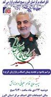 اتاق اصناف مرکز استان البرز و بسیج اصناف برگزار می کند